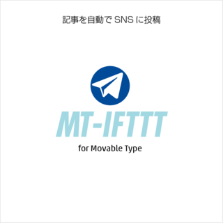 IFTTTとMovable Type を連携させてSNSに自動ポストしてみる。