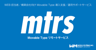 Movable Type リモートサービス Movable Type セキュリティアップデートのお知らせ