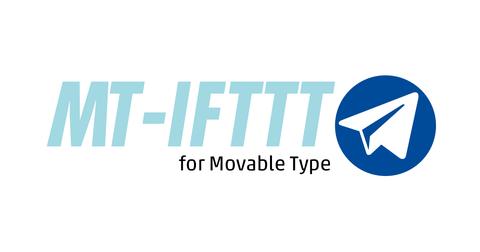 IFTTT(イフト)とは 〜Movable Type の記事を Twitter に自動で POST する〜