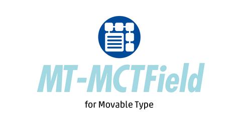 「あったらいいな」MTRSが提供するMovable Type プラグイン「MT-MCTField」の紹介